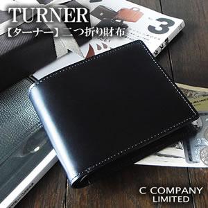 ターナー・二つ折り財布